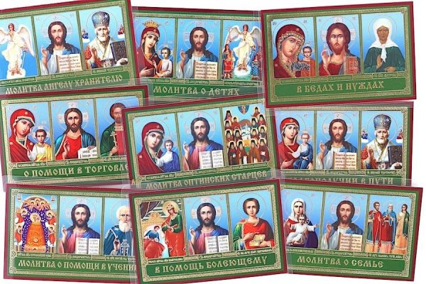 Protective prayer crystal laminated Russian orthodox icons of Saints set of 9